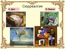 Сюрреалізм С. Далі П. Пікассо