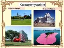 Концептуалізм Клас Олденбург А. Христо Явачев