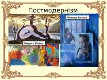 Постмодернізм Чижова Тетяна Жидяєв Віктор