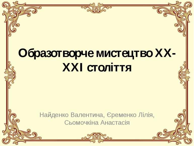 Образотворче мистецтво XX-XXI століття Найденко Валентина, Єременко Лілія, Сь...