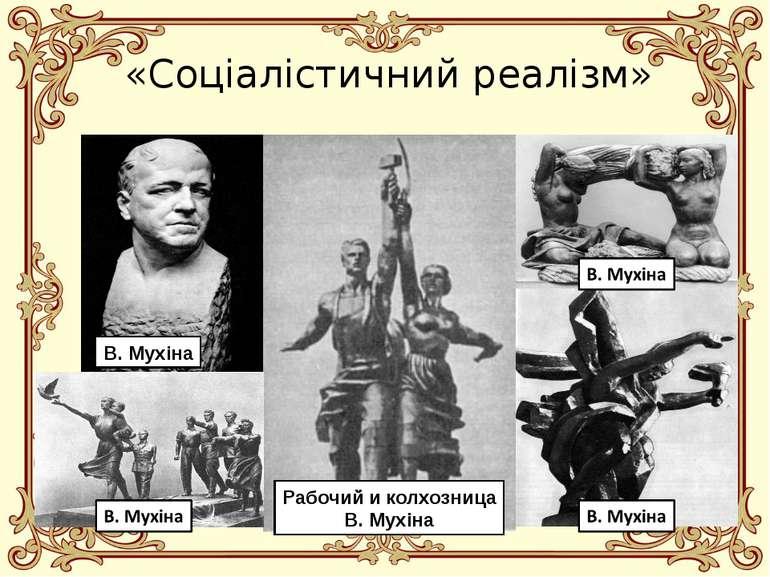 «Соціалістичний реалізм» Рабочий и колхозница В. Мухіна В. Мухіна