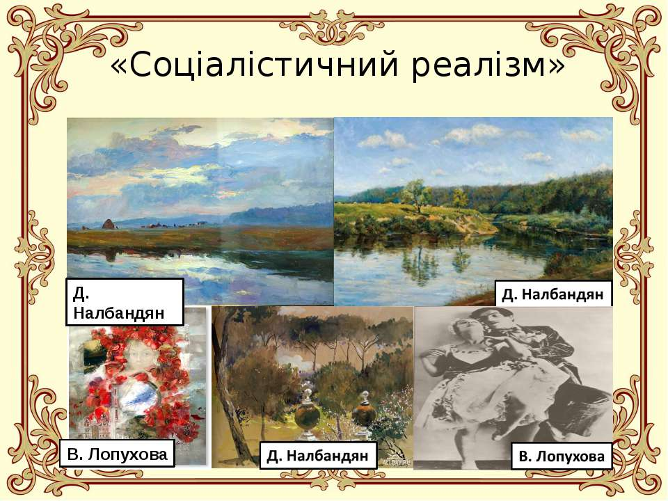 Д. Налбандян В. Лопухова «Соціалістичний реалізм»