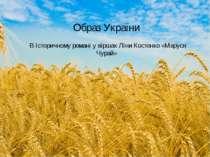 Образ України В Історичному романі у віршах Ліни Костенко «Маруся Чурай»