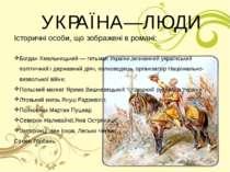 УКРАЇНА―ЛЮДИ Історичні особи, що зображені в романі: Богдан Хмельницький ― ге...