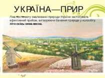 УКРАЇНА―ПРИРОДА Ліна Костенко у змалюванні природи України застосувала ефекти...