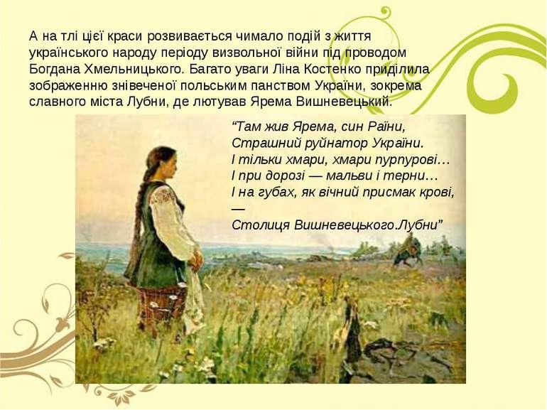 А на тлi цiєï краси розвивається чимало подiй з життя украïнськогонароду пер...