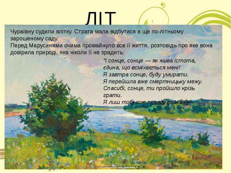 ЛІТО Чураївну судили влітку. Страта мала відбутися в ще по-літньому зарошеном...