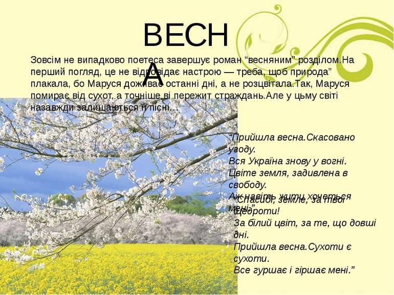 """ВЕСНА Зовсім не випадково поетеса завершує роман """"весняним"""" розділом.На перши..."""