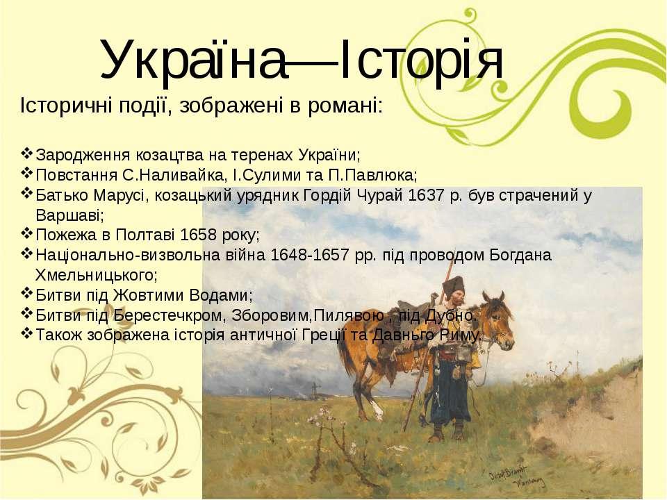 Україна―Історія Історичні події, зображені в романі: Зародження козацтва на т...