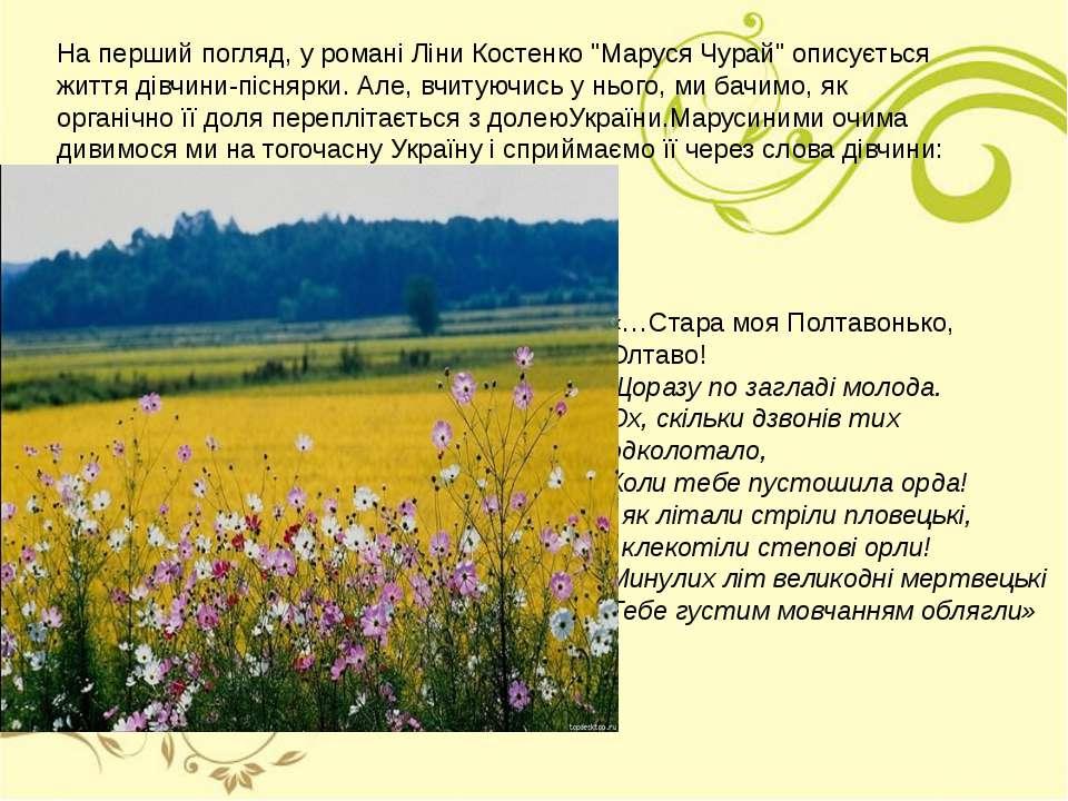 """На перший погляд, у романi Лiни Костенко """"Маруся Чурай"""" описується життядiвч..."""