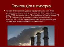 Озонова діра в атмосфері На висоті 20-50 км повітря одержить підвищена кількі...