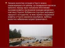 Нинішню екологічну ситуацію в Україні можна охарактеризувати як кризову, що ф...
