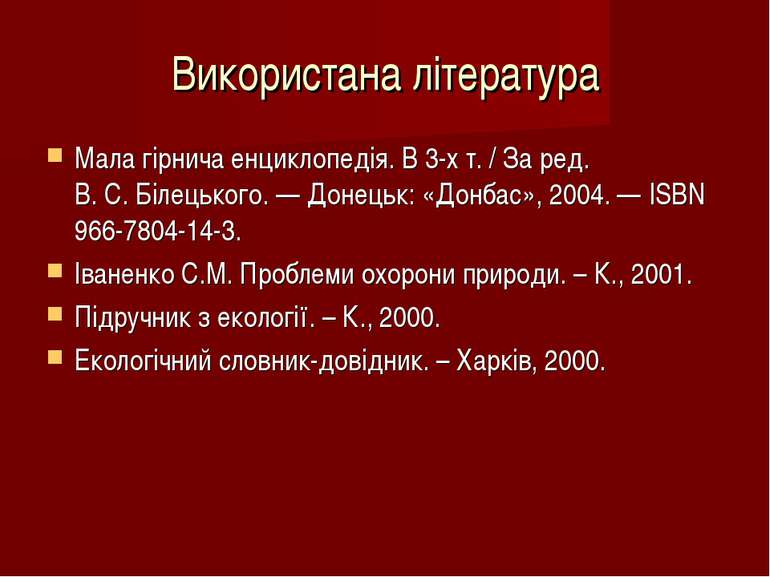 Використана література Мала гірнича енциклопедія. В3-хт./ Заред. В.С.Бі...