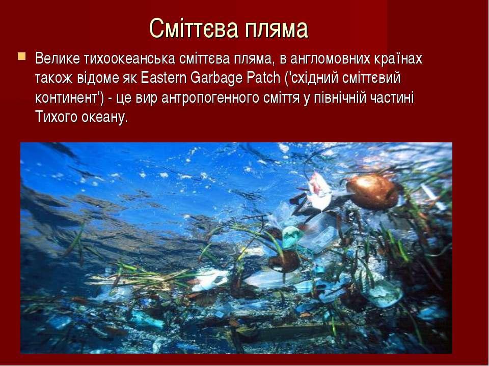 Сміттєва пляма Велике тихоокеанська сміттєва пляма, в англомовних країнах так...