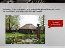 Народився Олександр Довженко 10 вересня 1894 року в селянській родині на Черн...