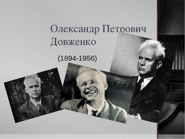 Олександр Петрович Довженко (1894-1956)