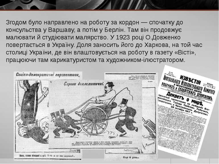 Згодом було направлено на роботу за кордон — спочатку до консульства у Варшав...