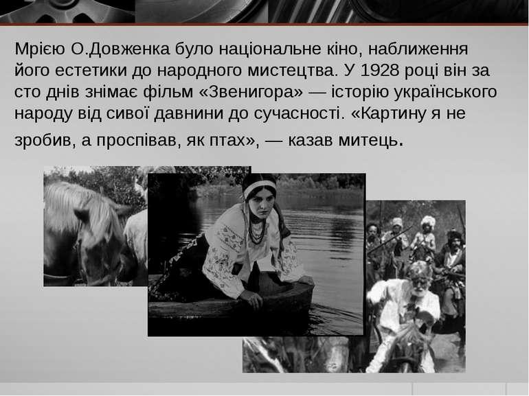 Мрією О.Довженка було національне кіно, наближення його естетики до народного...