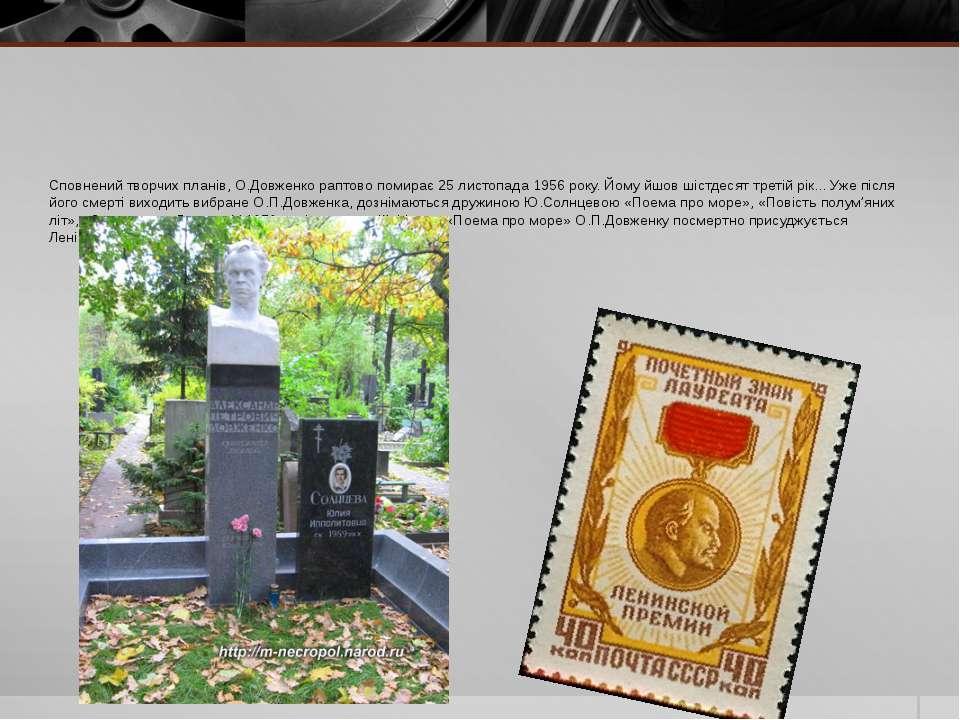 Сповнений творчих планів, О.Довженко раптово помирає 25 листопада 1956 року. ...