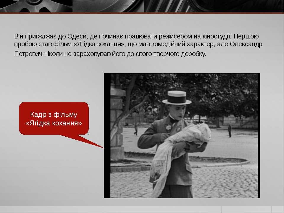 Він приїжджає до Одеси, де починає працювати режисером на кіностудії. Першою ...