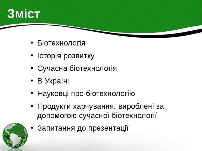 Зміст Біотехнологія Історія розвитку Сучасна біотехнологія В Україні Науковці...