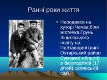 Ранні роки життя Народився на хуторі Чечва біля містечка Грунь Зіньківського ...