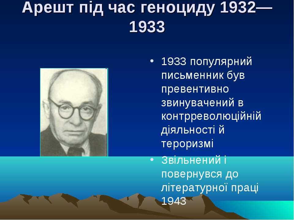 Арешт під час геноциду 1932—1933 1933 популярний письменник був превентивно з...