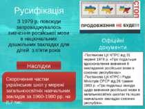 Русифікація З 1979 р. повсюди запроваджувалось вивчення російської мови в нац...