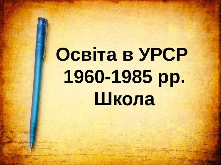 Освіта в УРСР 1960-1985 рр. Школа