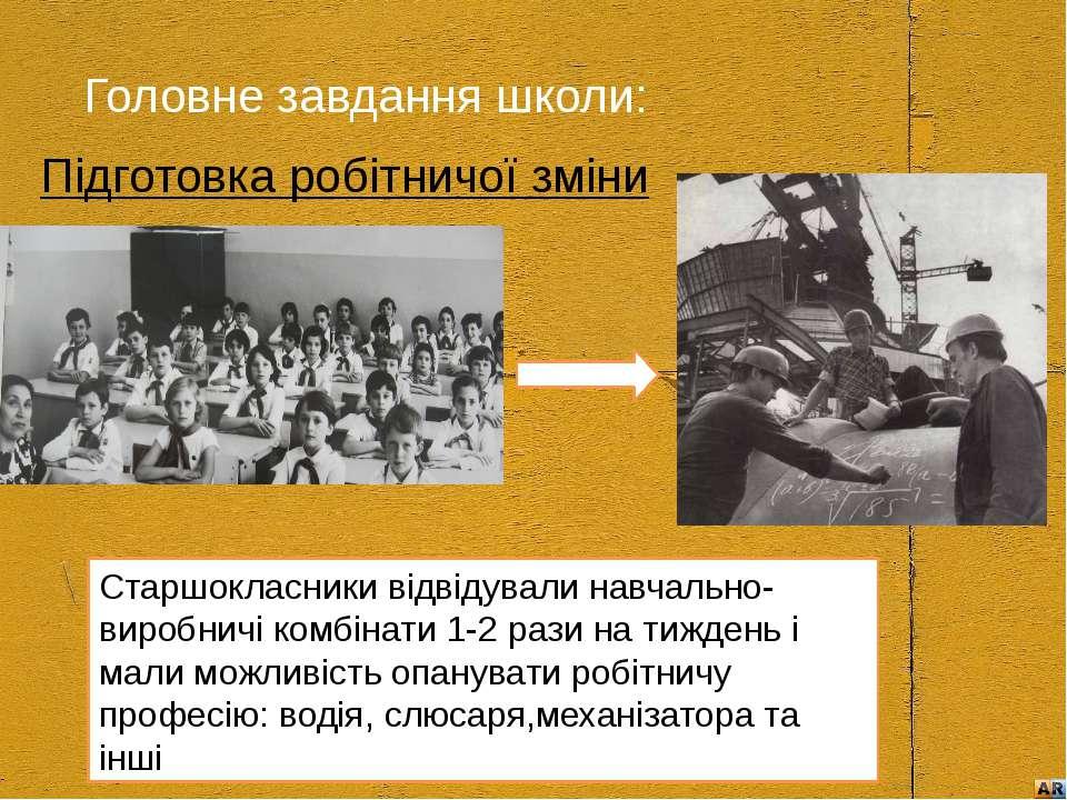 Головне завдання школи: Підготовка робітничої зміни Старшокласники відвідувал...