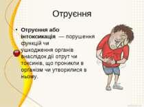 Отруєння Отруєнняабо інтоксикація— порушення функцій чи ушкодженняоргані...