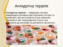 Антидотна терапія Антидотна терапія— невід'ємна частина невідкладної допомог...