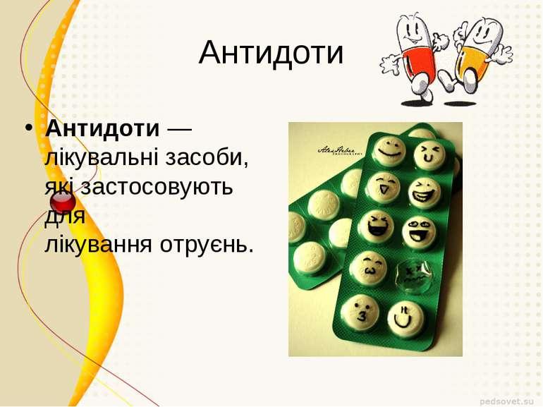 Антидоти Антидоти— лікувальні засоби, які застосовують для лікуванняотруєнь.
