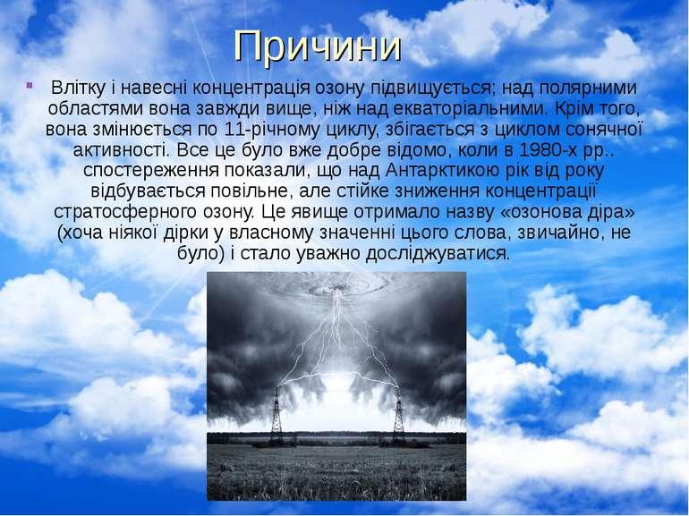 Причини Влітку і навесні концентрація озону підвищується; над полярними облас...
