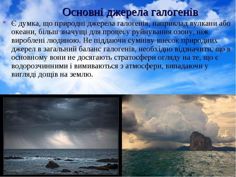 * Основні джерела галогенів Є думка, що природні джерела галогенів, наприклад...