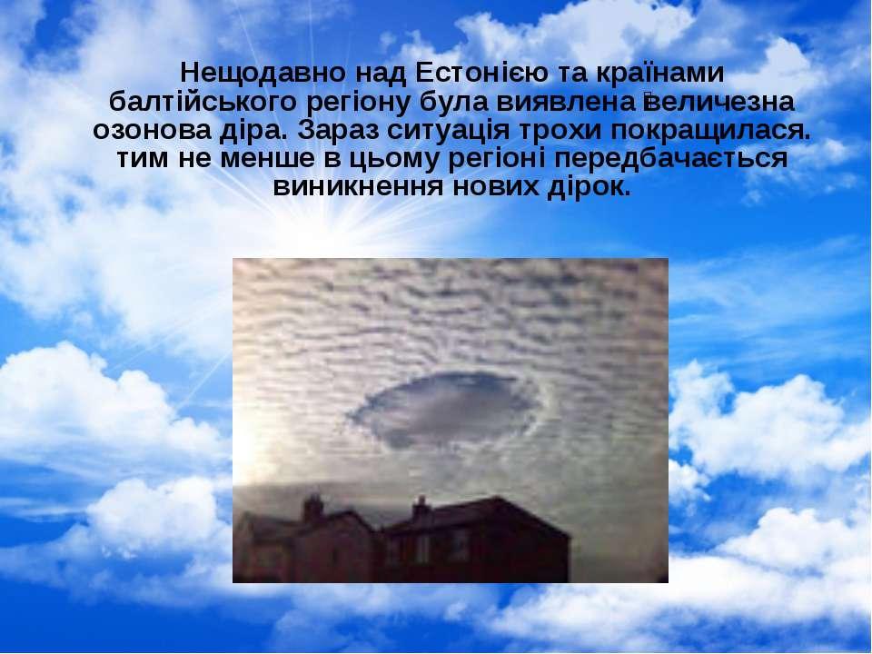 Нещодавно над Естонією та країнами балтійського регіону була виявлена величез...