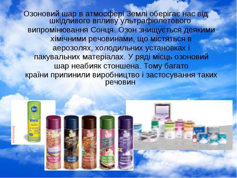 Озоновий шар в атмосфері Землі оберігає нас від шкідливого впливу ультрафіоле...