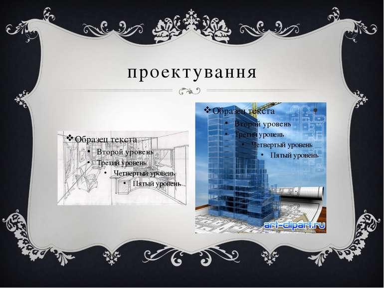 проектування