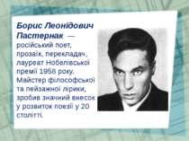 Борис Леонідович Пастернак — російський поет, прозаїк, перекладач, лауреат Н...