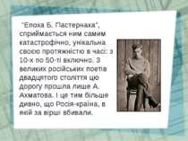 """""""Епоха Б. Пастернака"""", сприймається ним самим катастрофічно, унікальна своєю..."""