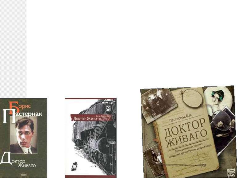 Протягом десяти років Пастернак працював над романом «Доктор Живаго». Роман є...