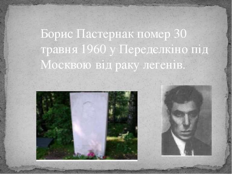 Борис Пастернак помер 30 травня 1960 у Передєлкіно під Москвою від раку легенів.