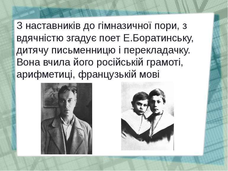 З наставників до гімназичної пори, з вдячністю згадує поет Е.Боратинську, дит...