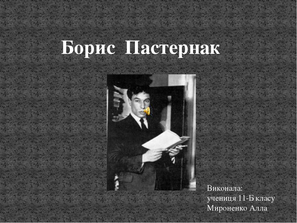 Борис Пастернак Виконала: учениця 11-Б класу Мироненко Алла