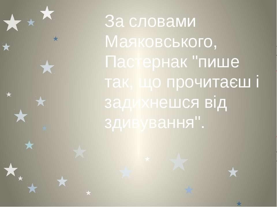 """За словами Маяковського, Пастернак """"пише так, що прочитаєш і задихнешся від з..."""