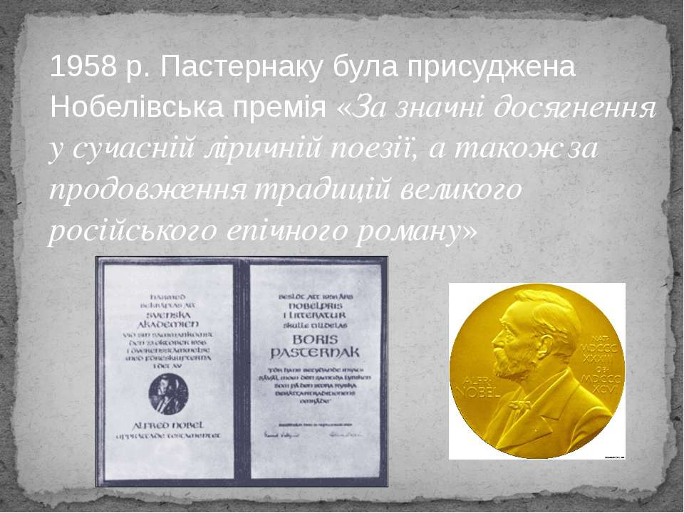 1958 р. Пастернаку була присуджена Нобелівська премія «За значні досягнення у...