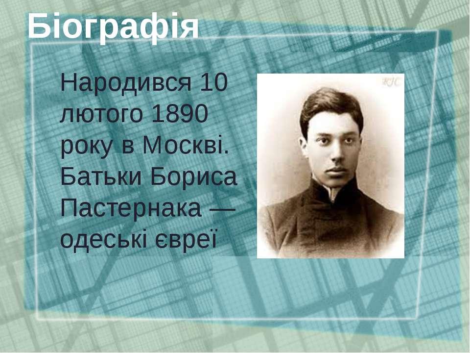 Народився 10 лютого 1890 року в Москві. Батьки Бориса Пастернака— одеські єв...