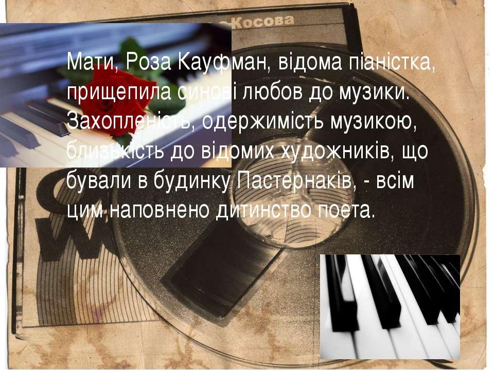 Мати, Роза Кауфман, відома піаністка, прищепила синові любов до музики. Захоп...