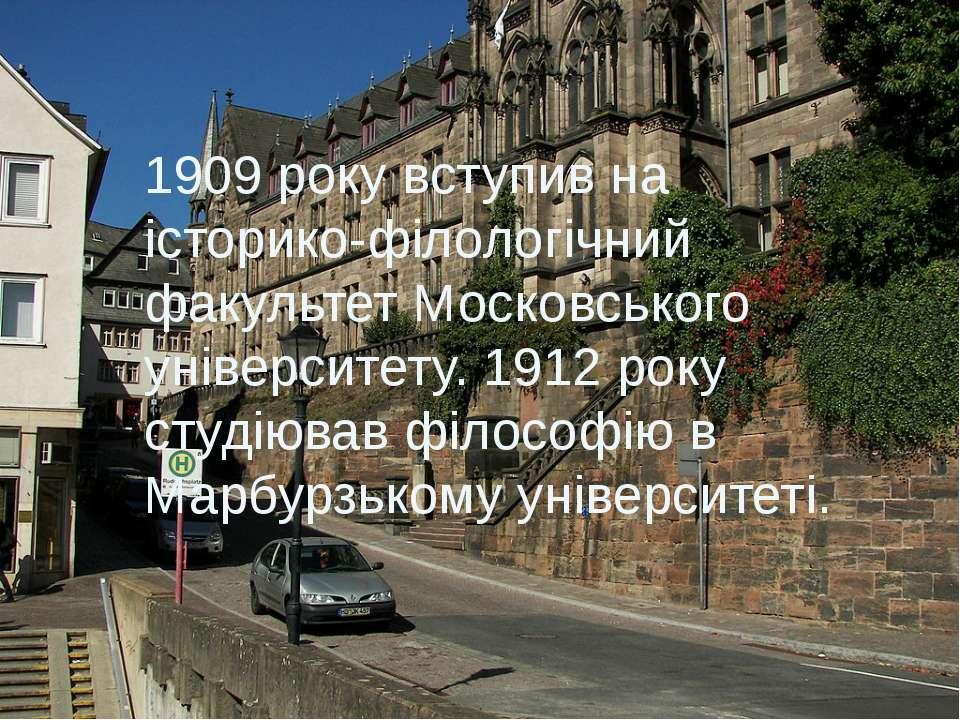 1909 року вступив на історико-філологічний факультет Московського університет...