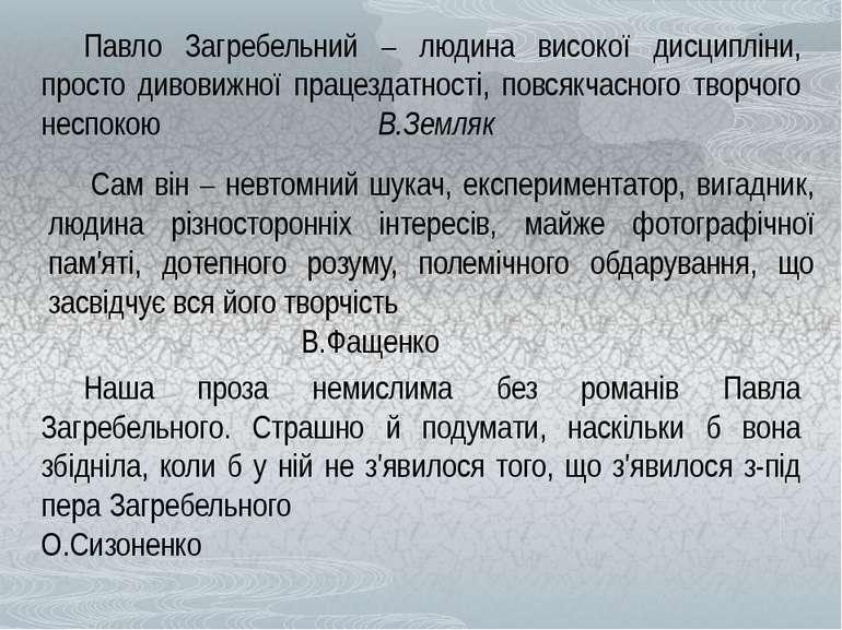 Павло Загребельний – людина високої дисципліни, просто дивовижної працездатно...